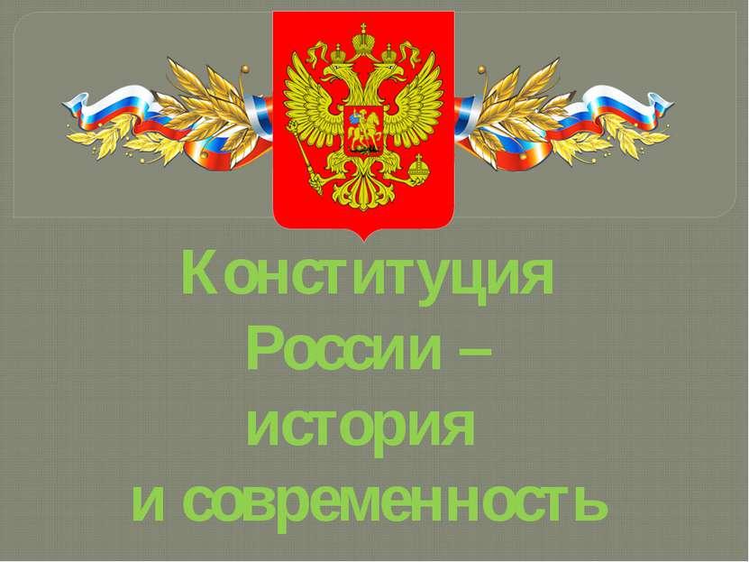 Конституция России – история и современность