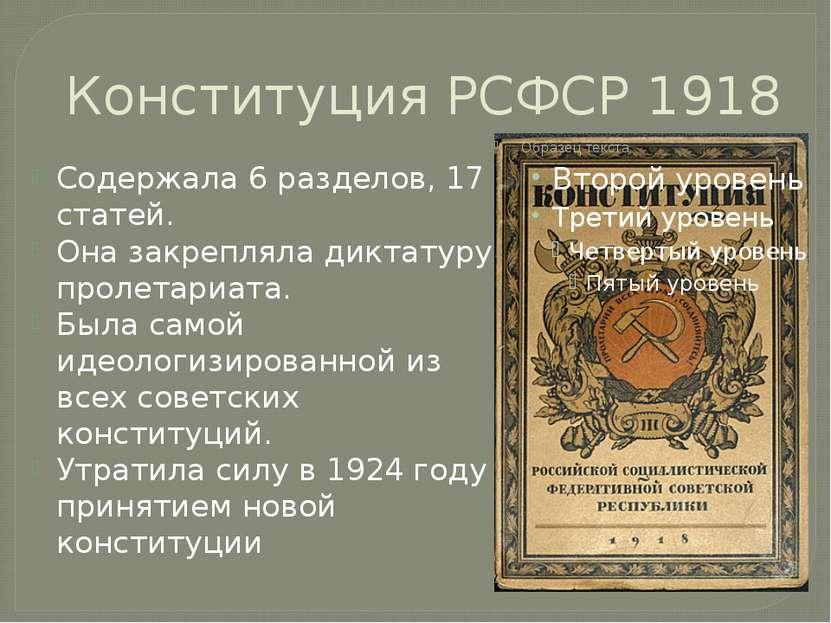 Конституция РСФСР 1918 Содержала 6 разделов, 17 статей. Она закрепляла диктат...