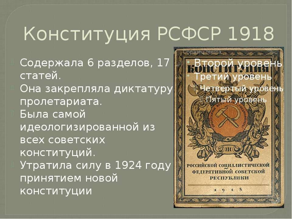 Первая конституция 1918 года