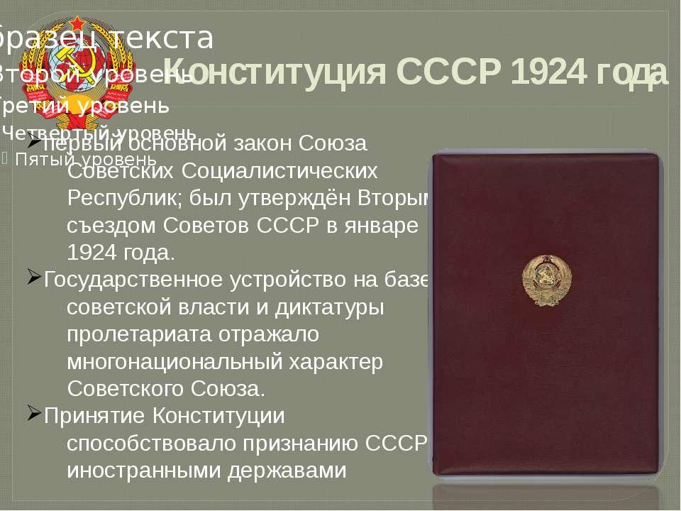 Конституция СССР 1924 года первый основной закон Союза Советских Социалистиче...