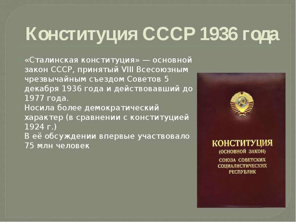 Конституция СССР 1936 года «Сталинская конституция» — основной закон СССР, пр...