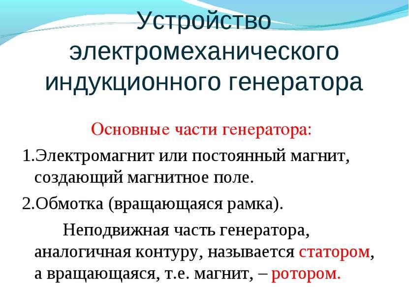 Устройство электромеханического индукционного генератора Основные части генер...