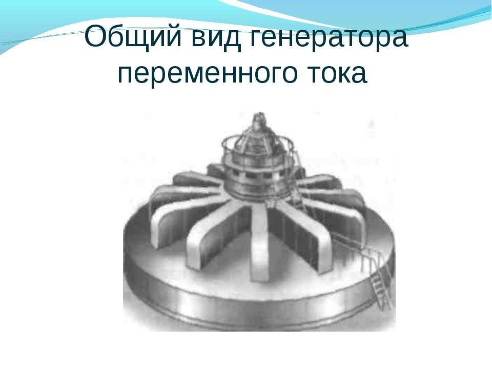 Общий вид генератора переменного тока