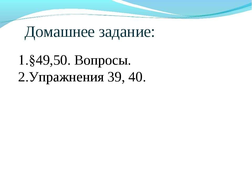 Домашнее задание: §49,50. Вопросы. Упражнения 39, 40.