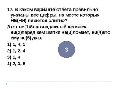 17. В каком варианте ответа правильно указаны все цифры, на месте которых НЕ(...