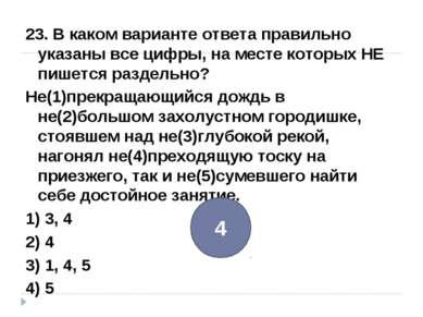 23. В каком варианте ответа правильно указаны все цифры, на месте которых НЕ ...