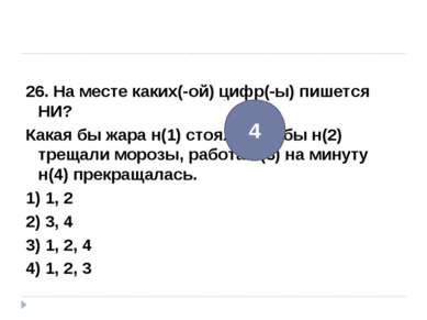 26. На месте каких(-ой) цифр(-ы) пишется НИ? Какая бы жара н(1) стояла, как б...