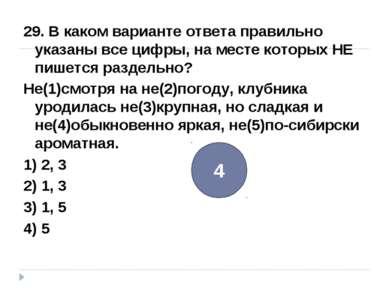 29. В каком варианте ответа правильно указаны все цифры, на месте которых НЕ ...