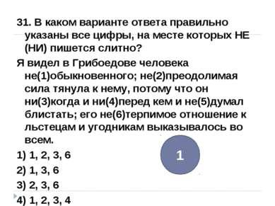 31. В каком варианте ответа правильно указаны все цифры, на месте которых НЕ ...