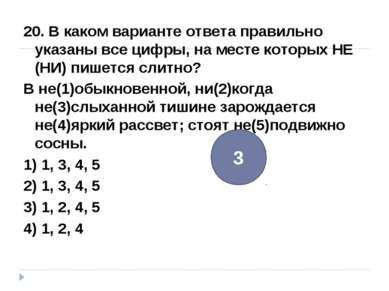 20. В каком варианте ответа правильно указаны все цифры, на месте которых НЕ ...