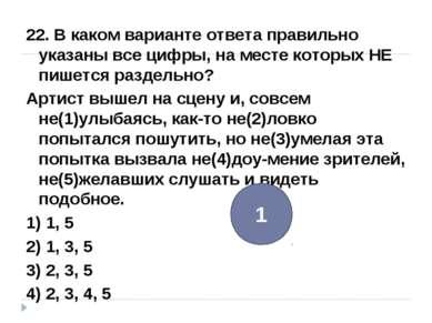 22. В каком варианте ответа правильно указаны все цифры, на месте которых НЕ ...