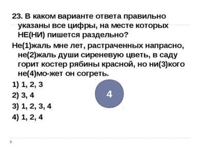 23. В каком варианте ответа правильно указаны все цифры, на месте которых НЕ(...