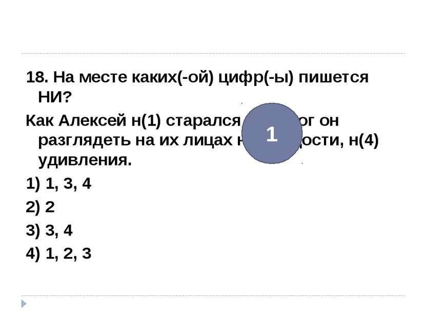 18. На месте каких(-ой) цифр(-ы) пишется НИ? Как Алексей н(1) старался, н(2) ...