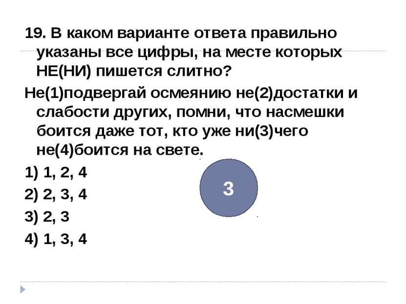 19. В каком варианте ответа правильно указаны все цифры, на месте которых НЕ(...