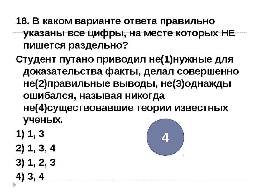 18. В каком варианте ответа правильно указаны все цифры, на месте которых НЕ ...