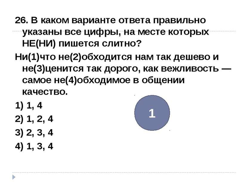 26. В каком варианте ответа правильно указаны все цифры, на месте которых НЕ(...