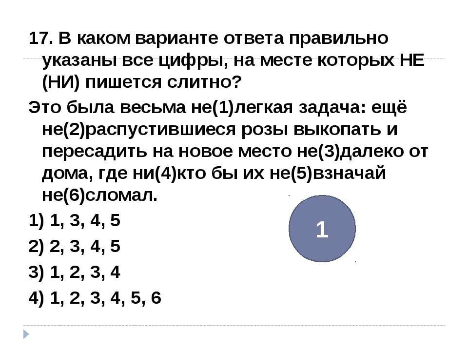 17. В каком варианте ответа правильно указаны все цифры, на месте которых НЕ ...