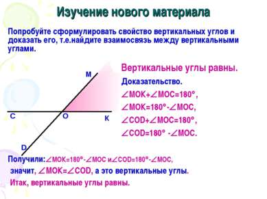 Изучение нового материала Попробуйте сформулировать свойство вертикальных угл...