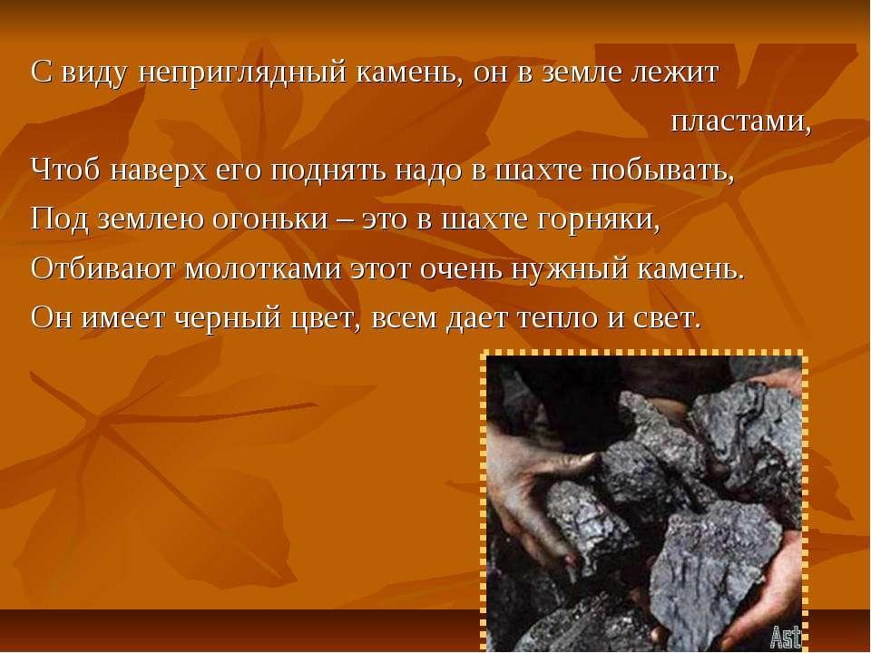С виду неприглядный камень, он в земле лежит пластами, Чтоб наверх его поднят...