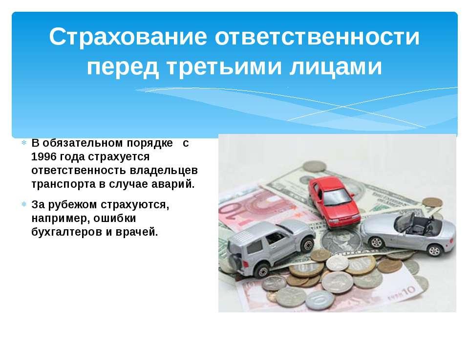 Страхование Это