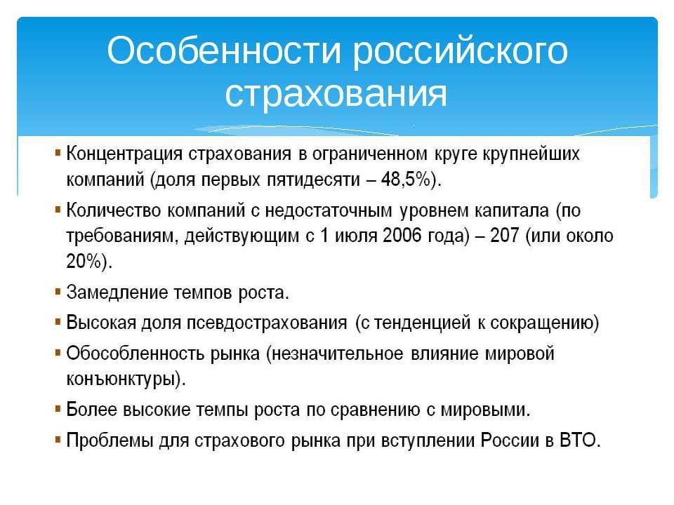 Особенности российского страхования