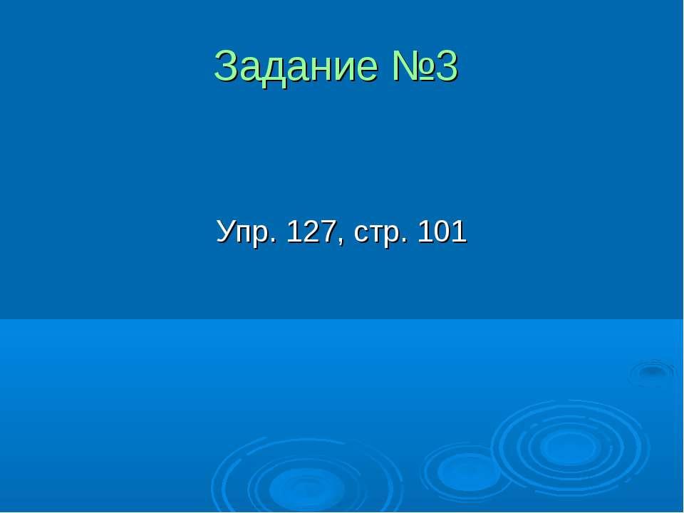 Задание №3 Упр. 127, стр. 101