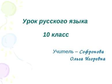 Урок русского языка 10 класс Учитель – Софронова Ольга Игоревна
