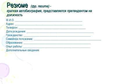 Резюме (фр. resume) - краткая автобиография, представляется претендентом на д...