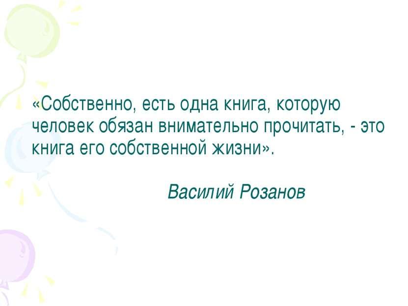 «Собственно, есть одна книга, которую человек обязан внимательно прочитать, -...
