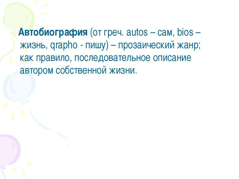 Автобиография (от греч. autos – сам, bios – жизнь, qrapho - пишу) – прозаичес...