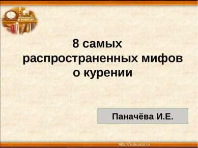 8 самых распространенных мифов окурении Паначёва И.Е.