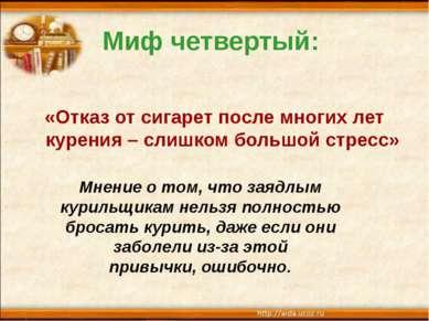 Миф четвертый: «Отказ отсигарет после многих лет курения – слишком большой с...