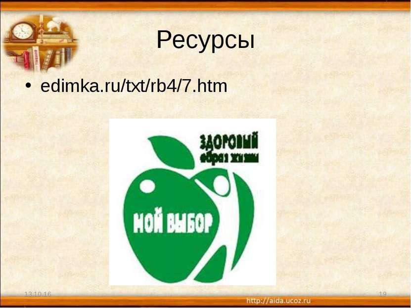 Ресурсы edimka.ru/txt/rb4/7.htm * *