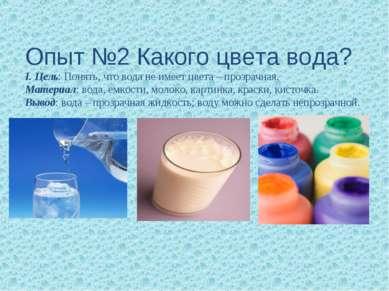 Опыт №2 Какого цвета вода? I. Цель: Понять, что вода не имеет цвета – прозрач...