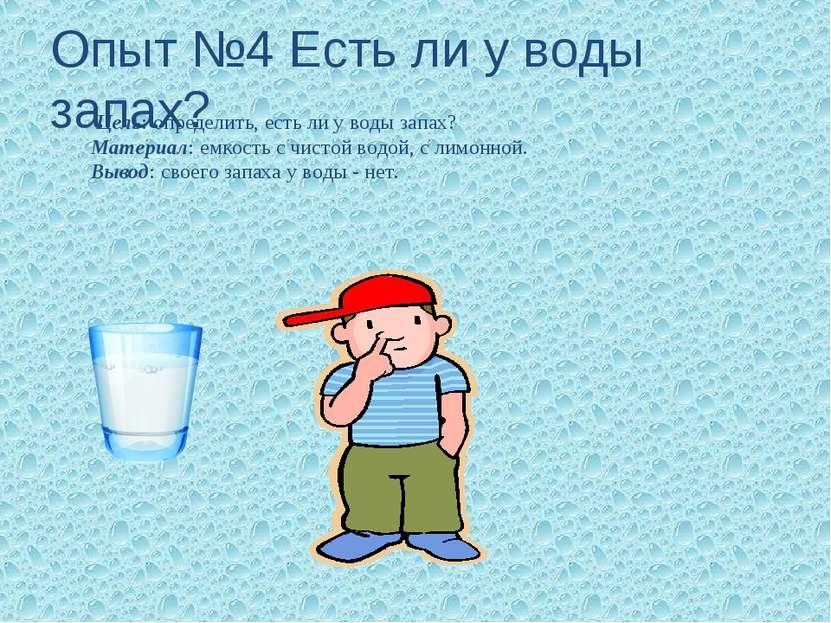 Опыт №4 Есть ли у воды запах? Цель: определить, есть ли у воды запах? Материа...