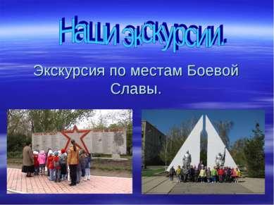 Экскурсия по местам Боевой Славы.