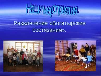 Развлечение «Богатырские состязания».