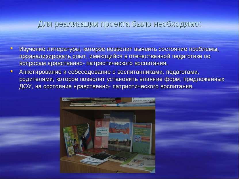 Для реализации проекта было необходимо: Изучение литературы, которое позволит...