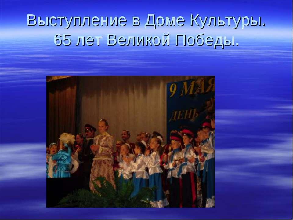 Выступление в Доме Культуры. 65 лет Великой Победы.