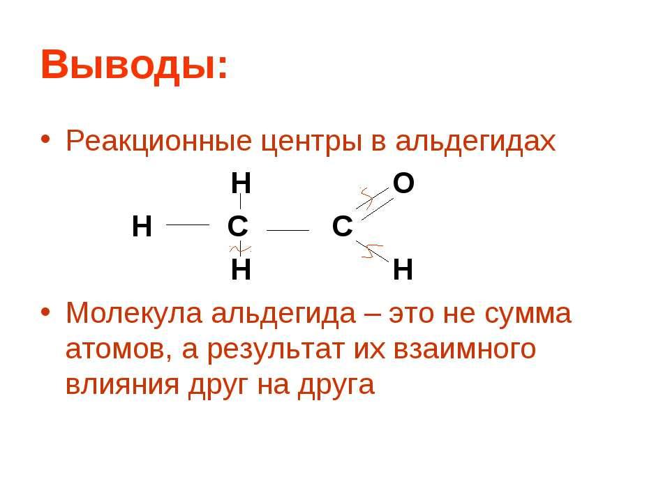 Выводы: Реакционные центры в альдегидах H O H C C H H Молекула альдегида – эт...