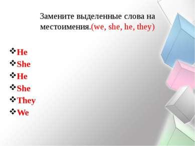 Замените выделенные слова на местоимения.(we, she, he, they) He She He She Th...