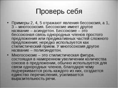 Проверь себя Примеры 2, 4, 5 отражают явления бессоюзия, а 1, 3 – многосоюзия...