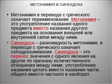 МЕТОНИМИЯ И СИНЕКДОХА Метонимия в переводе с греческого означает переименован...