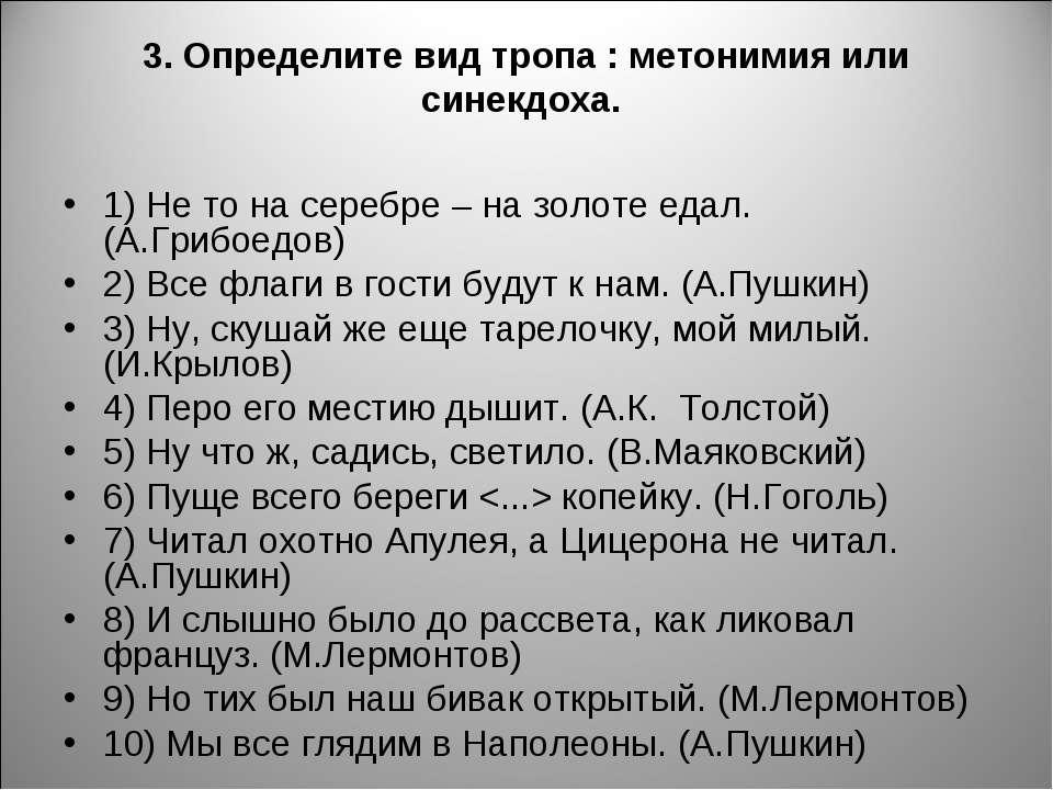 3. Определите вид тропа : метонимия или синекдоха. 1) Не то на серебре – на з...
