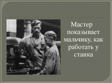 Мастер показывает мальчику, как работать у станка