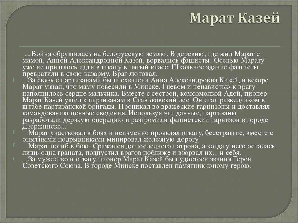...Война обрушилась на белорусскую землю. В деревню, где жил Марат с мамой...