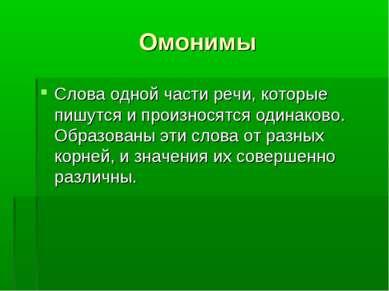Омонимы Слова одной части речи, которые пишутся и произносятся одинаково. Обр...