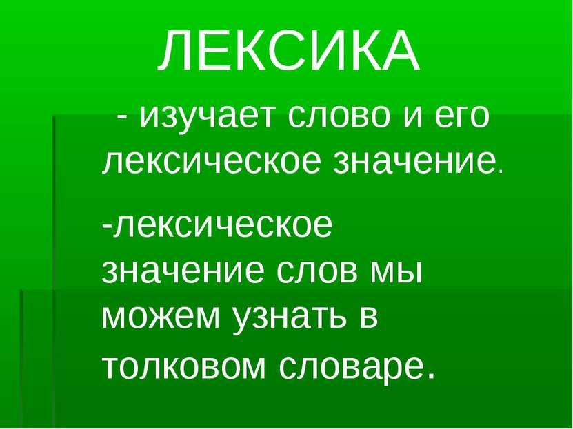 ЛЕКСИКА - изучает слово и его лексическое значение. -лексическое значение сло...
