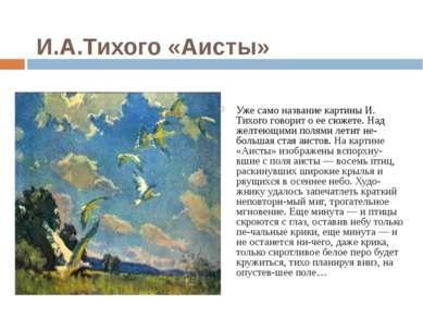 И.А.Тихого «Аисты» Уже само название картины И. Тихого говорит о ее сюжете. Н...