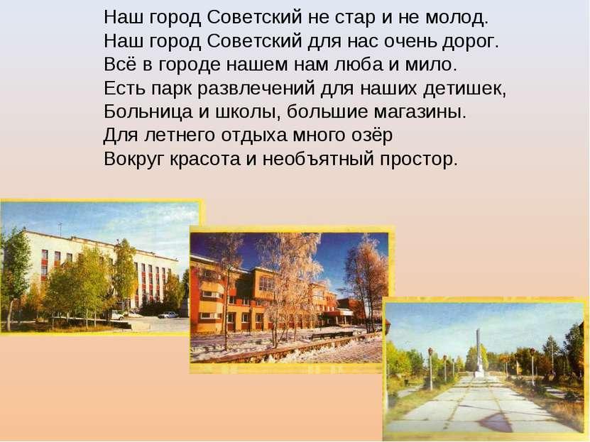 Наш город Советский не стар и не молод. Наш город Советский для нас очень дор...